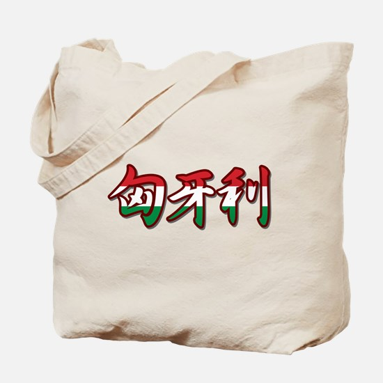 Hungary in Chinese Tote Bag