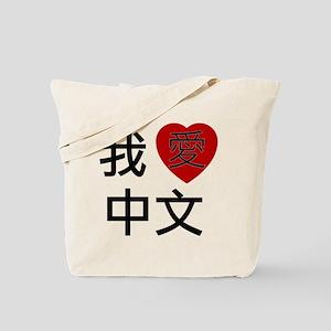 I Heart Chinese Tote Bag