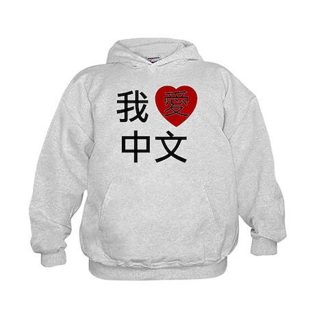 I Heart Chinese Kids Hoodie