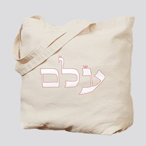 ELIMINATING NEGATIVE THOUGHTS Tote Bag