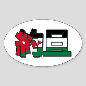 Jordan in Chinese Oval Sticker