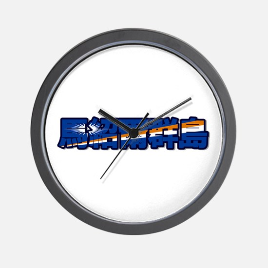 Marshall Islands in Chinese Wall Clock