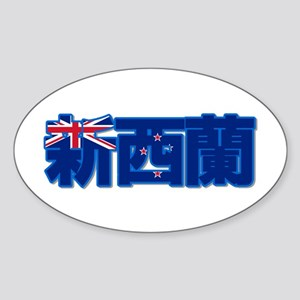New Zealand in Chinese Oval Sticker