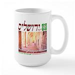 'Into Jerusalem', Old city colonnade: Large Mug