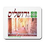 'Into Jerusalem' Old City colonnade: Mousepad