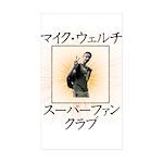 Mike Welch SuperFan Club Rectangle Sticker 50 pk)