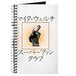 Mike Welch SuperFan Club Journal