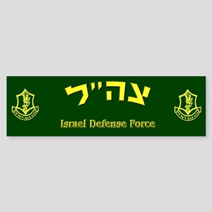 Tzahal Bumper Sticker