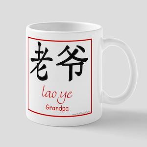 Lao Ye (Mat. Grandpa) Chinese Symbol Mug