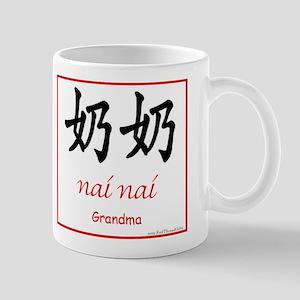 Nai Nai (Pat. Grandma) Chinese Symbol Mug