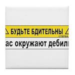 CTEPBA.com Tile Coaster