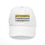 VeryRussian.com Cap