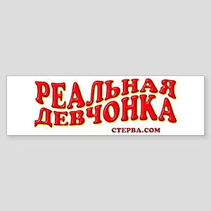 CTEPBA.com Bumper Sticker