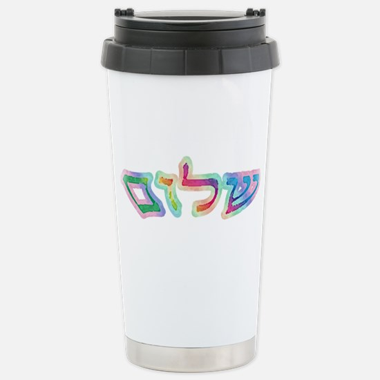 Shalom Watercolor Stainless Steel Travel Mug
