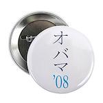 """Obama Katakana (V) 2.25"""" Button (100 pack)"""