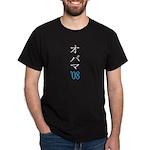 Obama Katakana (V) Dark T-Shirt