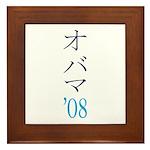 Obama Katakana (V) Framed Tile
