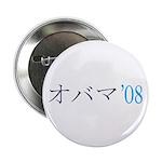 """Obama Katakana (H) 2.25"""" Button (100 pack)"""