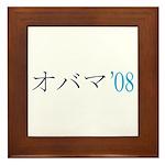 Obama Katakana (H) Framed Tile
