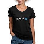 Obama Katakana (H) Women's V-Neck Dark T-Shirt