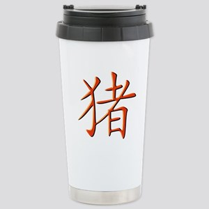 Year of the Pig Stainless Steel Travel Mug