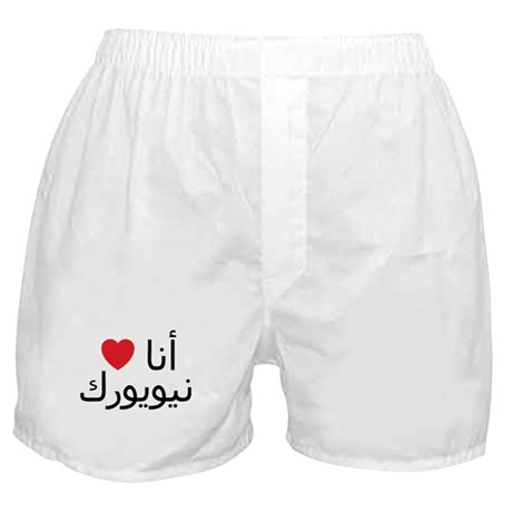 I Love New York in Arabic Boxer Shorts