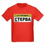 CTEPBA.com Kids Dark T-Shirt