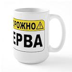 CTEPBA.com Large Mug