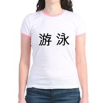 (yóuyong) swim Jr. Ringer T-Shirt