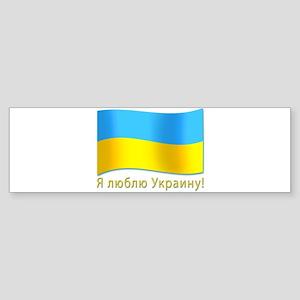 I Love Ukraine Bumper Sticker