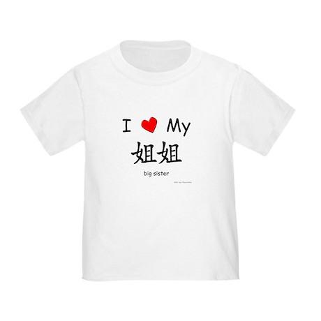 I Love My Jie Jie (Big Sister) Toddler Tee