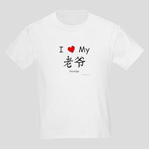 I Love My Lao Ye (Mat. Grandpa) Kids T-Shirt