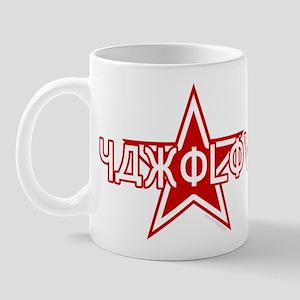 Yakolov Red Star Mug