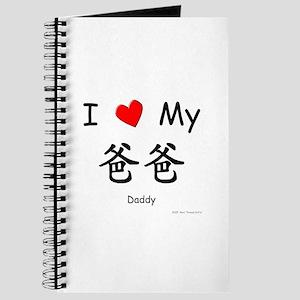 I Love My Ba Ba (Daddy) Journal