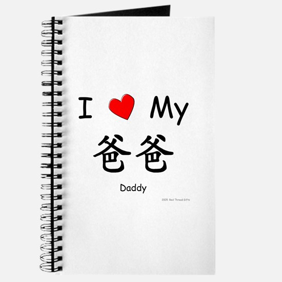 Chinese Character Father Office Supplies Office Decor Stationery