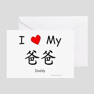 I Love My Ba Ba (Daddy) Greeting Cards