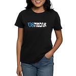 Obama Hebrew Women's Dark T-Shirt