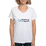Obama Hebrew Women's V-Neck T-Shirt