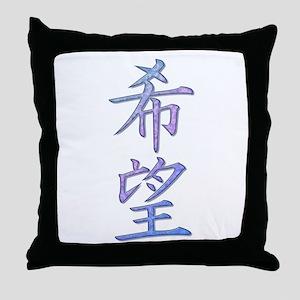 Wish-Hope-Desire Kanji Throw Pillow