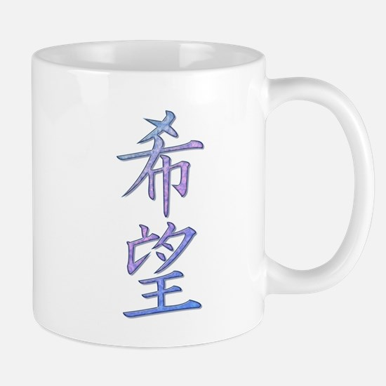 Wish-Hope-Desire Kanji Mug