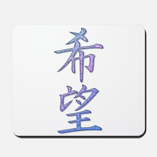Wish-Hope-Desire Kanji Mousepad