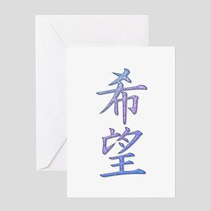 Wish-Hope-Desire Kanji Greeting Card