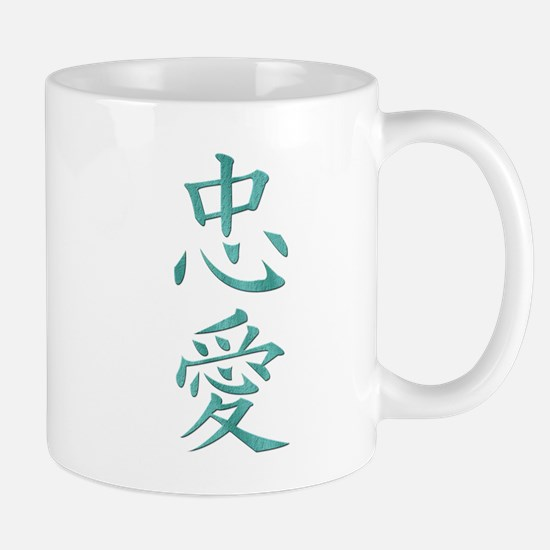 Devotion-Loyalty Kanji Mug