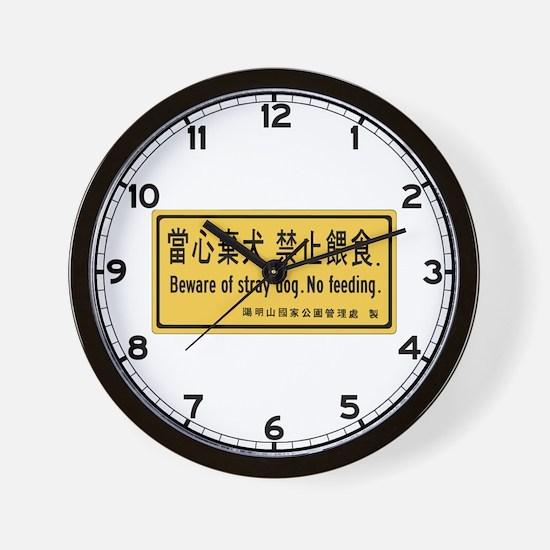 Beware Of Stray Dog, Taiwan Wall Clock