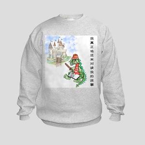 Chinese Stories Kids Sweatshirt