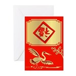 Chinese Lucky Crane Greeting Cards (Pk of 10)