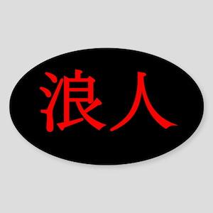 Oval 'Ronin' Sticker