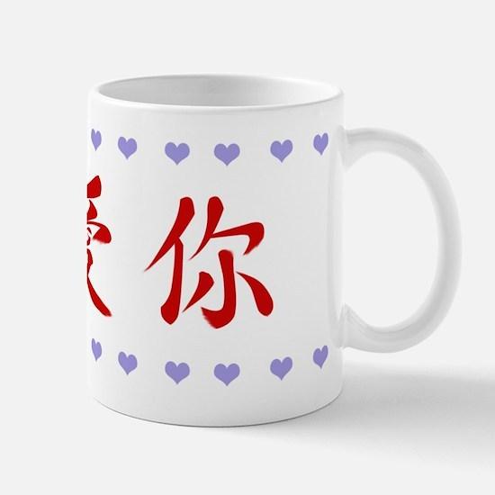 Cool Asia Mug - I Love You