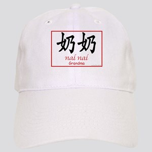 Nai Nai (Paternal Grandma) Chinese Symbol Cap