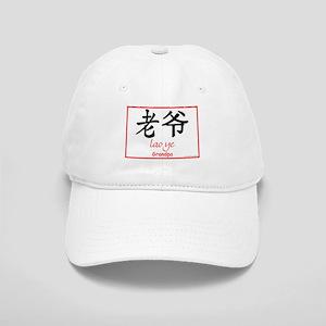 Lao Ye (Maternal Grandpa) Chinese Symbol Cap